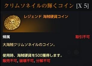 クリムソネイルの輝くコイン