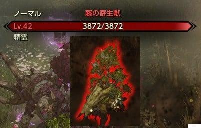 藤の寄生獣