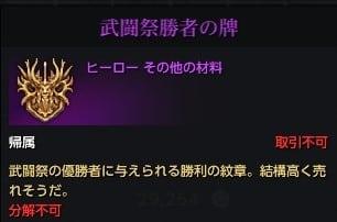 武闘祭勝者の牌