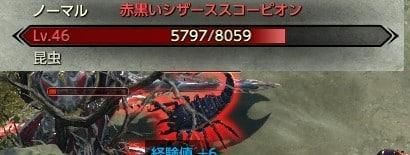 赤黒いシザーズスコーピオン