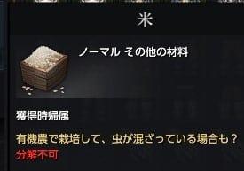 米(材料)
