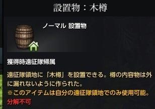 設置物:木樽