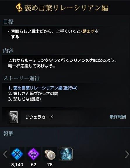 褒め言葉リレーシアン編