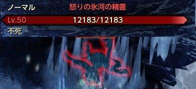 怒りの氷河の精霊
