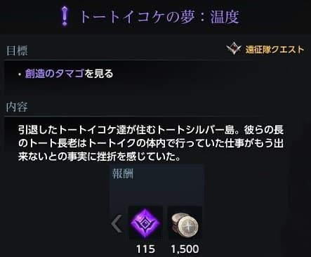トートイクコケの夢
