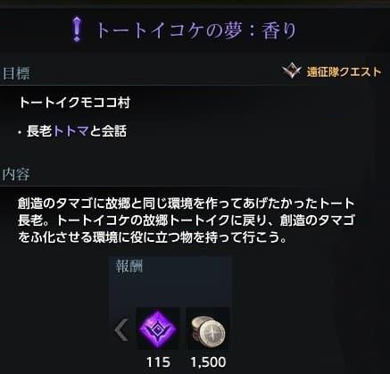 トートイコケの夢