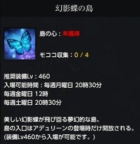 幻影蝶の島(大航海)