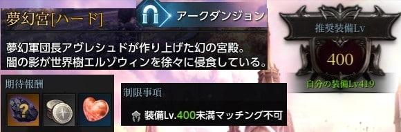夢幻宮(ロヘンデル)